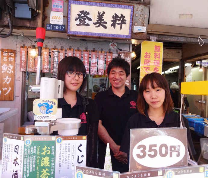 鯨の登美粋の店頭で。中央が松本代表