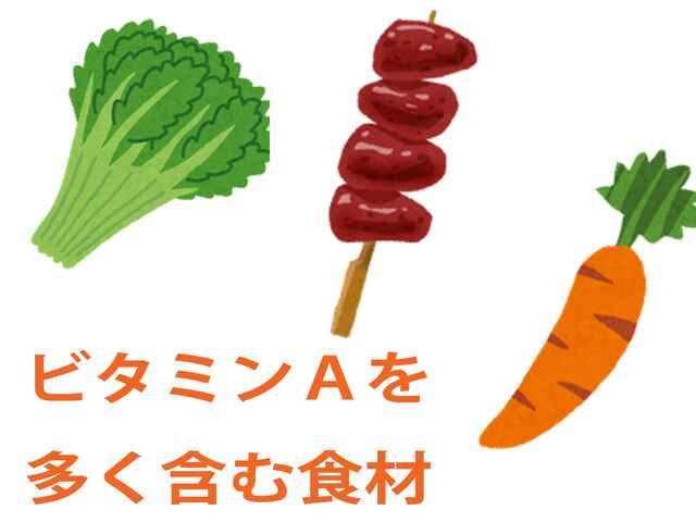 食材 ビタミン a ビタミンの種類とそれぞれの健康効果・美容効果
