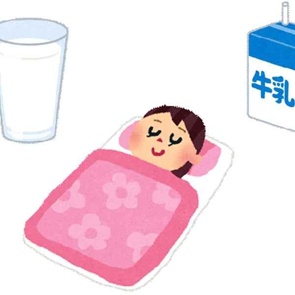 前 牛乳 寝る