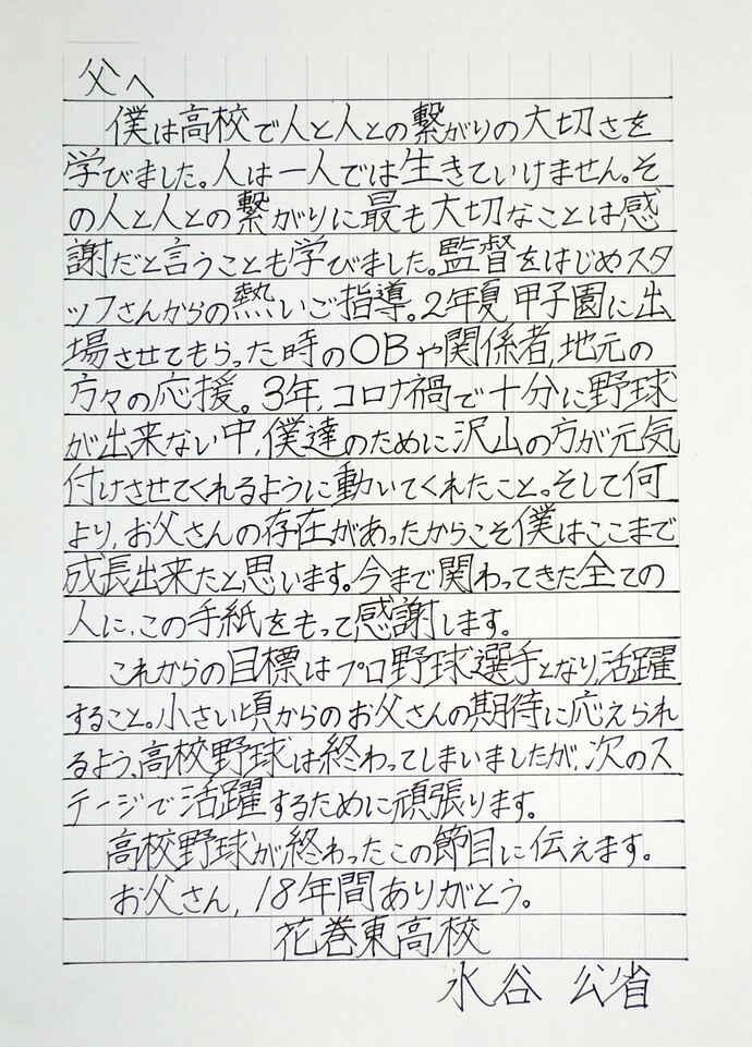 水谷公省から父親への手紙(2020年8月25日)