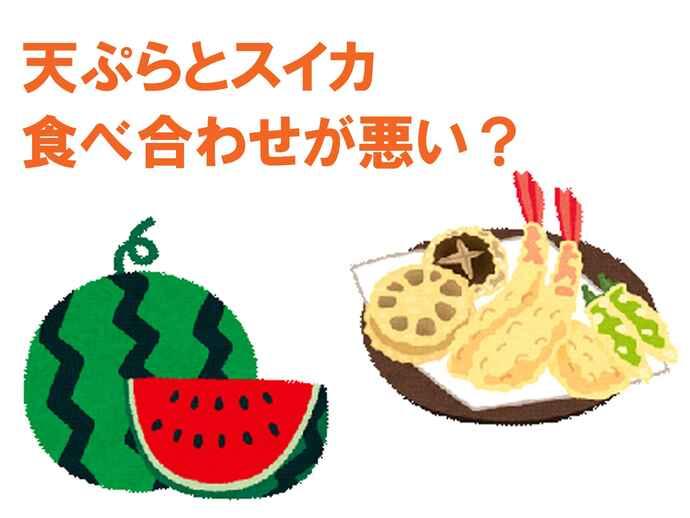 天ぷらとスイカ 食べ合わせが悪い?
